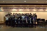 한국항공대, 록히드마틴과 함께 'Lockheed Martin Falcon Challenger' 행사 개최