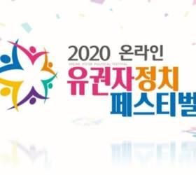 유권자와 정치 만나는 '2020 유권자 정치 페스티벌' 30일 개최