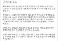 """이건희 빈소 사진 공개 후폭풍…이용섭 시장 """"비공개 몰랐다"""""""