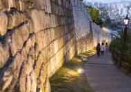 낮은 산이라 얕보지 마라, 낭만 따라 걷는 600년 수도 성곽길