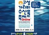 """경남 고성 """"올해는 온라인으로"""" 제4회 가리비 수산물 축제 개최"""