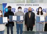 삼육대 <!HS>총동문회<!HE> '후배사랑 장학금' 770만원 전달