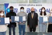 삼육대 총동문회 '후배사랑 장학금' 770만원 전달