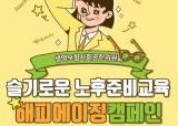 생명보험사회공헌위원회, 사회 트렌드 반영 '해피에이징TV' 개설