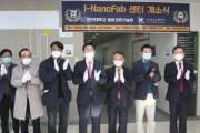 인천대 융합과학기술원 I-NanoFab센터 28일 개소식 개최
