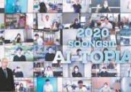 [교육이 미래다] 교육·연구·산학협력·인프라 연결된 'AI 선도대학'으로 혁신