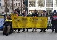 법원, 일본 전범기업 미쓰비시 국내 재산 강제매각 절차 돌입
