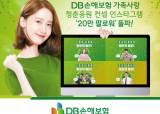 [함께하는 금융] 축전 영상, 다양한 상품 증정 … 인스타그램 20만 팔로워 돌파 기념 이벤트