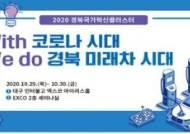 경북TP, 위드 코로나 시대 경북 자동차 산업 활로 모색 위한 세미나