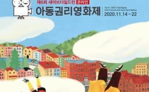 세이브더칠드런, 제6회 아동권리영화제 티켓 오픈