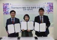 이주호 이사장, 탈북청소년 위한 'AI 교육' 업무협약