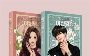 네이버 화요웹툰 부동의 1위 '여신강림' 단행본 출간