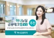 [함께하는 금융] 한국판 뉴딜 산업과 기업에 투자 '하나 뉴딜금융테크랩V3' 강력 추천