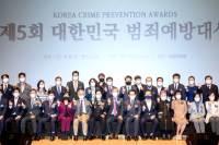 [사진] 서울 종로구 등 '범죄예방 대상'