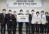 넥슨, 서울대병원에 100억원 기부…어린이 완화의료센터 건립 추진