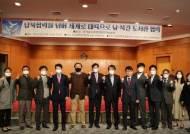 """대진대 """"남북협력을 넘어 세계로 대륙으로"""" 대진통일콜로키움 개최"""