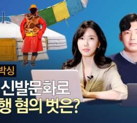 [<!HS>이슈언박싱<!HE>] 성추행 혐의 벗은 몽골인, 그 뒤엔 독특한 '신발문화'