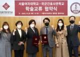<!HS>서울<!HE>여자대학교, 국군간호사관학교와 교양교육 활성화 학술교류 협약