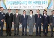 공수처장 후보추천위원장에 조재연…후보자 취합 11월 9일까지