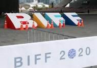 """[25회 BIFF] """"코로나19 시국, 세계적 수준 관객들에 감사"""""""