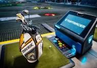 신규 사업에 손뻗은 전통 업계, 골프산업 바꿀까