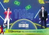 [New Normal 경영] '광클절' 국내 대표 쇼핑 행사로 자리매김
