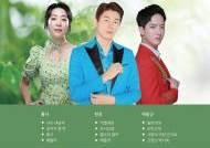 트로트 가수 하동근, 한강과 '암 환자'들 위한 초록 콘서트 참여! 선행천사 행보~