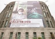 13일부터 망사형 마스크 벌금 10만원, 코 안가려도 10만원
