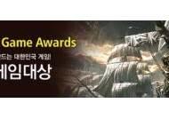 '2020 대한민국 게임대상' 주인공은…온라인 투표 시작