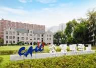 중앙대학교 보안대학원, 2021학년도 전반기 석사과정 신입생 모집