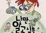 [소년중앙] 소중 책책책 - 서평 쓰고 책 선물 받자
