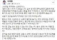 """'검란' 때린 이재명 """"검찰개혁 저항과 기득권 사수의 몸짓"""""""