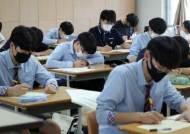 확진 수험생, 수능 3주전 병원 입원…26일부터 고교 원격수업