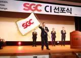 삼광글라스 3사 합병, 종합에너지 기업 'SGC에너지' 출범
