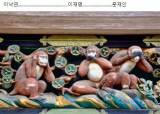 """진중권, 귀·입·눈 가린 원숭이 사진에 """"문재인·이낙연·이재명"""""""