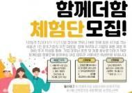 서울지역 1인 창조기업 우수제품 꾸러미 함께더함 체험단 모집