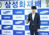 """[2020<!HS>삼성화재배<!HE>] 신진서 """"만반의 준비하고 임했는데.."""" 아쉬운 준우승"""