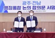 '뭉쳐야 산다' 대구·경북 이어 광주·전남도 행정통합 첫 발