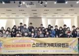 삼육대 창동인터넷<!HS>중독<!HE>예방상담센터 '<!HS>스마트폰<!HE> 가족치유캠프' 개최