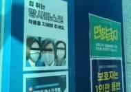 """'망사마스크 금지' 안내문에 조국 사진 쓴 병원 """"누군지 몰랐다"""""""