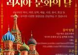 연세대 RC교육원 '한-러 수교 30주년 기념 러시아 문화의 달' 행사
