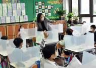 [사진] 부산 초·중·고 전면 등교수업