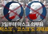 13일부터 마스크 의무화···'턱스크' '코스크'도 과태료 10만원