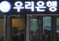 檢, '김봉현 로비 의혹' 야당정치인·우리금융그룹 압수수색