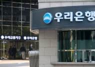 검찰, '라임 펀드 로비 의혹' 우리은행 본사 압수수색