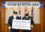 최재형 감사원장 아버지 최영섭 한국해양소년단 고문, 바다사랑재단에 3000만원 쾌척