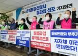 내일 돌봄공백 현실화…초등 돌봄전담사 6000명 파업 예고