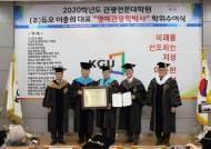 """""""경기대, ㈜듀오 이충희 대표 명예관광학박사 학위 수여"""""""