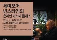 피아노교육 거장 '세이모어 번스타인 온라인 마스터클래스' 오산 죽미령서 열린다