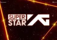 YG도 리듬게임…'슈퍼스타 YG' 글로벌 서비스 시작